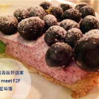 台北市美食 餐廳 異國料理 多國料理 Let's meet F2F 照片