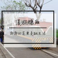 彰化縣休閒旅遊 景點 觀光工廠 台糖溪湖糖廠 照片