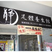 台北市休閒旅遊 運動休閒 SPA養生館 靜足體養身館 照片
