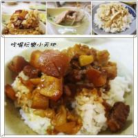 新北市美食 餐廳 中式料理 小吃 阿文雞肉飯魯肉飯 照片