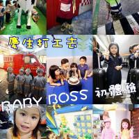 台北市休閒旅遊 運動休閒 運動休閒其他 BabyBoss職業體驗任意城 照片