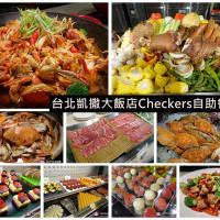 台北市美食 餐廳 異國料理 異國料理其他 台北凱撒大飯店 Checkers 照片