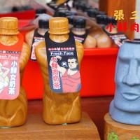 台南市美食 攤販 甜點、糕餅 小鮮肉奶茶 (張三瘋冰火菠蘿油專賣店) 照片