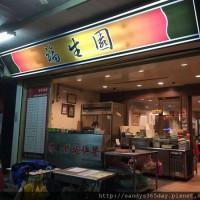 台北市美食 餐廳 異國料理 韓式料理 福生園 照片