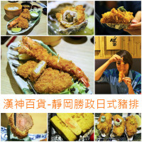 高雄市美食 餐廳 異國料理 日式料理 靜岡勝政日式豬排 (高雄漢神店) 照片