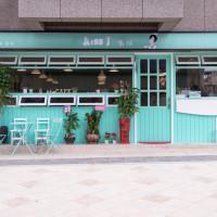 桃園市美食 餐廳 咖啡、茶 咖啡館 Miss J 廚坊 照片