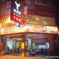 台中市美食 餐廳 餐廳燒烤 水武牛鮮切碳燒牛排館 照片