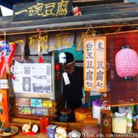 屏東縣美食 餐廳 中式料理 小吃 一碗豆腐 照片