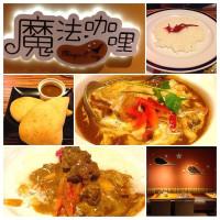 新北市美食 餐廳 異國料理 南洋料理 魔法咖哩 (板橋店) 照片