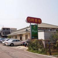 苗栗縣美食 餐廳 中式料理 客家菜 巧軒餐館 照片
