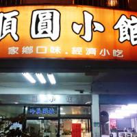 台北市美食 餐廳 中式料理 江浙菜 北平順圓小館 照片