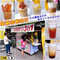 高雄市美食 餐廳 飲料、甜品 飲料專賣店 星福祿楊桃汁 照片