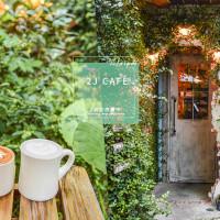 台北市美食 餐廳 咖啡、茶 咖啡館 2J CAFE 照片