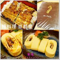 台北市美食 餐廳 異國料理 日式料理 鰻料理京都屋 照片