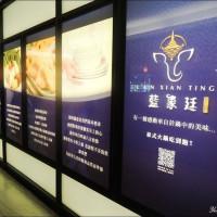 台中市美食 餐廳 火鍋 火鍋其他 藍象廷泰式火鍋 (中友店) 照片