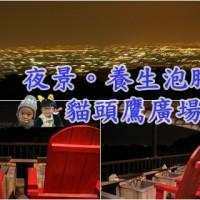 彰化縣休閒旅遊 運動休閒 運動休閒其他 8卦故事山貓頭鷹廣場(夜景景觀餐廳) 照片