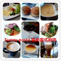 台南市美食 餐廳 異國料理 Sunny Pasta 陽光義式廚坊 照片
