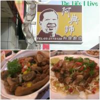 嘉義市美食 餐廳 中式料理 台菜 阿典師料理廚坊 照片