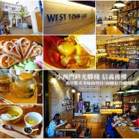 台南市美食 餐廳 咖啡、茶 小西門時光驛站信義後樓 照片