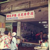 台中市美食 餐廳 中式料理 謝氏豆花 照片