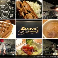 新北市美食 餐廳 餐廳燒烤 鐵板燒 Bravo3 三采新鐵板料理 照片