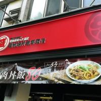 台中市美食 餐廳 中式料理 超吉大盛 照片