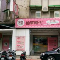 台北市美食 餐廳 飲料、甜品 甜品甜湯 仙草時代 照片