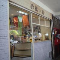 新北市美食 餐廳 中式料理 中式早餐、宵夜 醇樸小鎮 照片