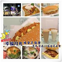 台中市美食 餐廳 速食 早餐速食店 幸福月光 照片