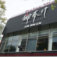 高雄市美食 餐廳 異國料理 日式料理 御奉行 岩燒、鍋物、定食 照片
