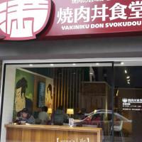 新竹縣美食 餐廳 異國料理 日式料理 滿燒肉丼食堂 (竹北嘉豐店) 照片