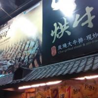台中市美食 餐廳 中式料理 熱炒、快炒 烘牛炭燒大牛排精緻現炒 照片