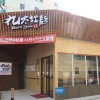 台中市美食 餐廳 異國料理 丸太拉麵 (精誠店) 照片