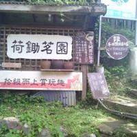 台北市休閒旅遊 景點 觀光農場 荷鋤茗園休閒農場 照片