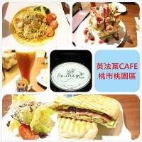 桃園市美食 餐廳 咖啡、茶 咖啡館 英法葉咖啡館 照片