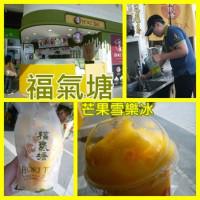 新竹縣美食 餐廳 飲料、甜品 飲料專賣店 福氣塘HOKI Tea關西服務區門市 照片