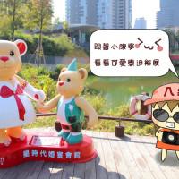 台中市休閒旅遊 景點 公園 2014泰迪熊樂活嘉年華(秋紅谷) 照片