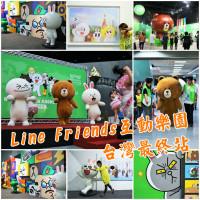 高雄市休閒旅遊 景點 展覽館 LINE FRIENDS 互動樂園 (高雄場) 照片