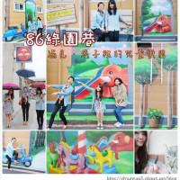 台南市休閒旅遊 景點 景點其他 86綠園巷 照片
