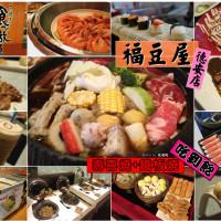 台南市美食 餐廳 火鍋 福豆屋 (德安旗艦店) 照片