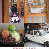 高雄市美食 餐廳 飲料、甜品 古錐家 照片