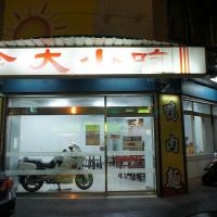 新竹縣美食 餐廳 中式料理 小吃 今大小吃館 照片