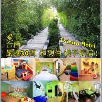 台南市休閒旅遊 住宿 民宿 童莊親子民宿 照片