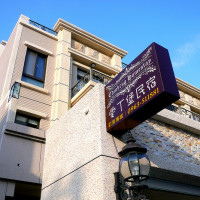 花蓮縣休閒旅遊 住宿 民宿 愛丁堡民宿 照片