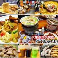 桃園市美食 餐廳 異國料理 泰式料理 大象泰式美食館 照片