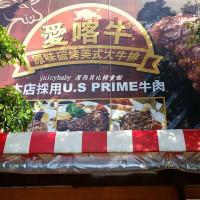新竹市美食 餐廳 異國料理 美式料理 愛喀牛 照片