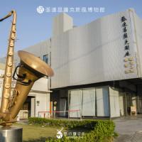台中市休閒旅遊 景點 觀光工廠 張連昌薩克斯風觀光工廠 照片