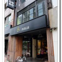 台北市美食 餐廳 異國料理 8%ice食尚信義 照片