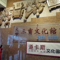 台中市休閒旅遊 景點 展覽館 裕珍馨 大甲三寶文化館 照片