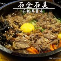 台中市美食 餐廳 異國料理 韓式料理 石全石美(潭子店) 照片